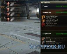 Улучшенные иконки снарядов, снаряжения и танкистов для World of tanks 1.0.2.4 WOT