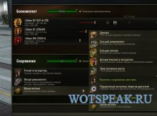 Улучшенные иконки снарядов, снаряжения и танкистов для World of tanks 0.9.19.1.2 WOT