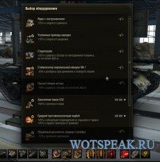 Улучшенные иконки снарядов, снаряжения и танкистов для World of tanks 1.5.0.4 WOT