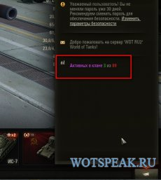 Мод показа статистики онлайна в клане для World of tanks 1.0.2.4 WOT