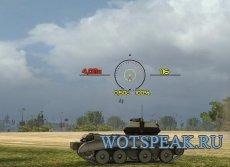 Лучший желтый прицел для World of tanks 0.9.20.1 WOT (RUS+ENG версии)