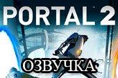 Озвучка экипажа из игры Portal 2 для World of tanks 1.6.1.4  WOT