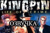 Озвучка из игры Kingpin Life of Crime для World of tanks 0.9.18 WOT (присутствуют маты)