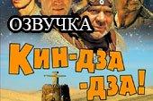 Озвучка из фильма «Кин-дза-дза» для World of tanks 0.9.20.1 WOT