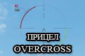 Снайперский, аркадный и арт прицел Overcross для World of tanks 1.0.2.2 WOT