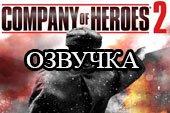 Замена озвучки экипажа на фразы из Company of Heroes 2 для World of tanks 0.9.17.1 WOT