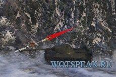 Индикатор направления дамага в виде пули World of tanks 1.4.0.1 WOT
