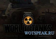 Мод на разные колеса загрузки на выбор для World of tanks 1.7.1.2 WOT (19 вариантов)