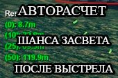 Мод Master Ambush - автоматический расчет шанса засветиться после выстрела для World of tanks 0.9.18 WOT