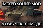 Звуковой мод MIXED Sound Mod для World of tanks 0.9.19.1.2 WOT (5 озвучек в одном моде)
