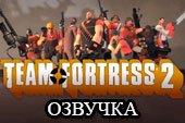 Озвучка экипажа из игры Team Fortress 2 для World of tanks 1.6.0.7 WOT