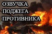 Звуковое оповещение после поджога противника для World of tanks 1.0 WOT (18 вариантов)
