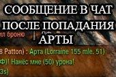 Отправка сообщений в чат после попадания арты для World of tanks 0.9.20.1 WOT