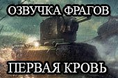 Мод Первая кровь - озвучка фрагов First Blood для World of tanks 0.9.21.0.3 WOT (11 вариантов)
