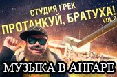 Музыкальный мод песни в ангаре и в бою от студии ГРЕК для World of tanks 1.6.1.4 WOT