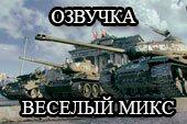 Озвучка экипажа танка Веселый микс для World of tanks 1.4.1.2 WOT (3 в 1)