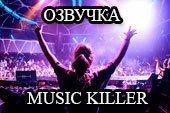 Мощная динамичная музыка Music Killer для World of tanks 1.1.0.1 WOT