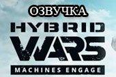 Озвучка экипажа из игры Hybrid Wars для World of tanks 0.9.17.1 WOT