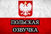 Польская озвучка - Polski głos для World of tanks 0.9.19.0.2 WOT