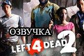 Озвучка по мотивам игры Left 4 Dead 2 для World of tanks 1.6.1.3 WOT