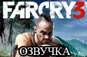 Ненормативная озвучка экипажа Far Cry 3 для World of tanks 1.0 WOT