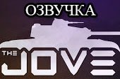 Озвучка от Джова для World of tanks 1.6.1.4 WOT