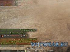 Отправка сообщений в чат после попадания арты для World of tanks 1.8.0.1 WOT