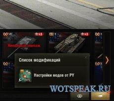 Радиальное боевое меню (панель команд) для World of tanks 1.9.0.3 WOT (много вариантов)