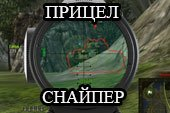 Реалистичный прицел (Снайпер 2) для World of tanks 0.9.17.1