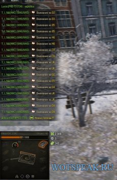 Красивый боевой чат и сообщения об убийстве для World of tanks 1.0.2.4 WOT