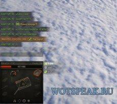 Красивый боевой чат и сообщения об убийстве для World of tanks 1.9.0.3 WOT