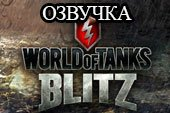 Озвучка из мобильной игры WOT Blitz для World of tanks 1.5.1.2 WOT