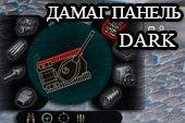 Новая  панель повреждений Dark для World of tanks 1.6.0.7 WOT