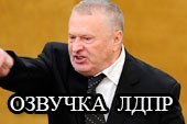 Озвучка фразами Жириновского из ЛДПР для World of Tanks 0.9.22.0.1 WOT