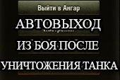 Автоматический выход в ангар после уничтожения танка для World of tanks 1.6.0.7 WOT