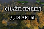 Мод снайперский прицел для арты и артиллерийский для танков World of tanks 0.9.19.1.2 WOT (2 варианта)