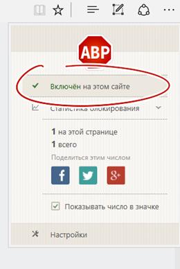 Adblock: Как добавить сайт в исключение?