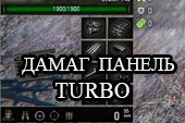 Панель полученного урона Turbo для World of tanks 0.9.21.0.3 WOT