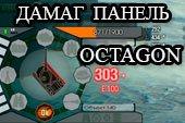Панель повреждений Октагон для World of tanks 0.9.17.1 WOT (2 варианта)