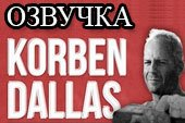 Озвучка Korben Dallas (Топ стрелок) для World of tanks 0.9.22.0.1 WOT