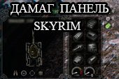 Красивая Damage Panel Skyrim для World of tanks 0.9.22.0.1 WOT