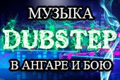 Музыка dubstep и drum в ангаре и бою для World of tanks 1.1.0.1 WOT