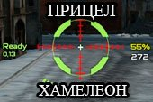 Новый прицел Хамелеон для World of tanks 1.6.0.1 WOT (RUS+ENG версии)