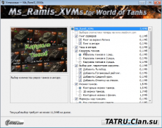 Конфигурация XVM (оленеметра) от Ms_Ramis для World of Tanks 1.2.0.2