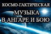 Космо Галактическая музыка в ангаре и бою для World of tanks 1.6.0.7 WOT