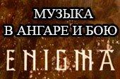 Звуковой мод Enigma для World of tanks 1.4.0.2 WOT