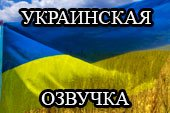 Украинская озвучка World of tanks 1.3.0.0 WOT (2 версии)