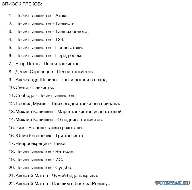 "Ангарный мод ""Песни танкистов"" для World of tanks 1.6.0.1 WOT"