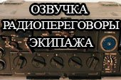 Реалистичная озвучка - радиопереговоры экипажа для WOT 1.0.2.1 World of tanks