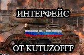 Красивый интерфейс в ангаре и бою от KutuzoFFF_22rus для World of tanks 0.9.21.0.0.3.3
